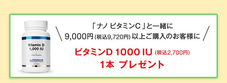 ビタミンD1000IU1本プレゼント