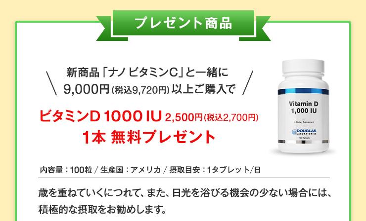 プレゼント商品 ビタミンD1000IU1本プレゼント